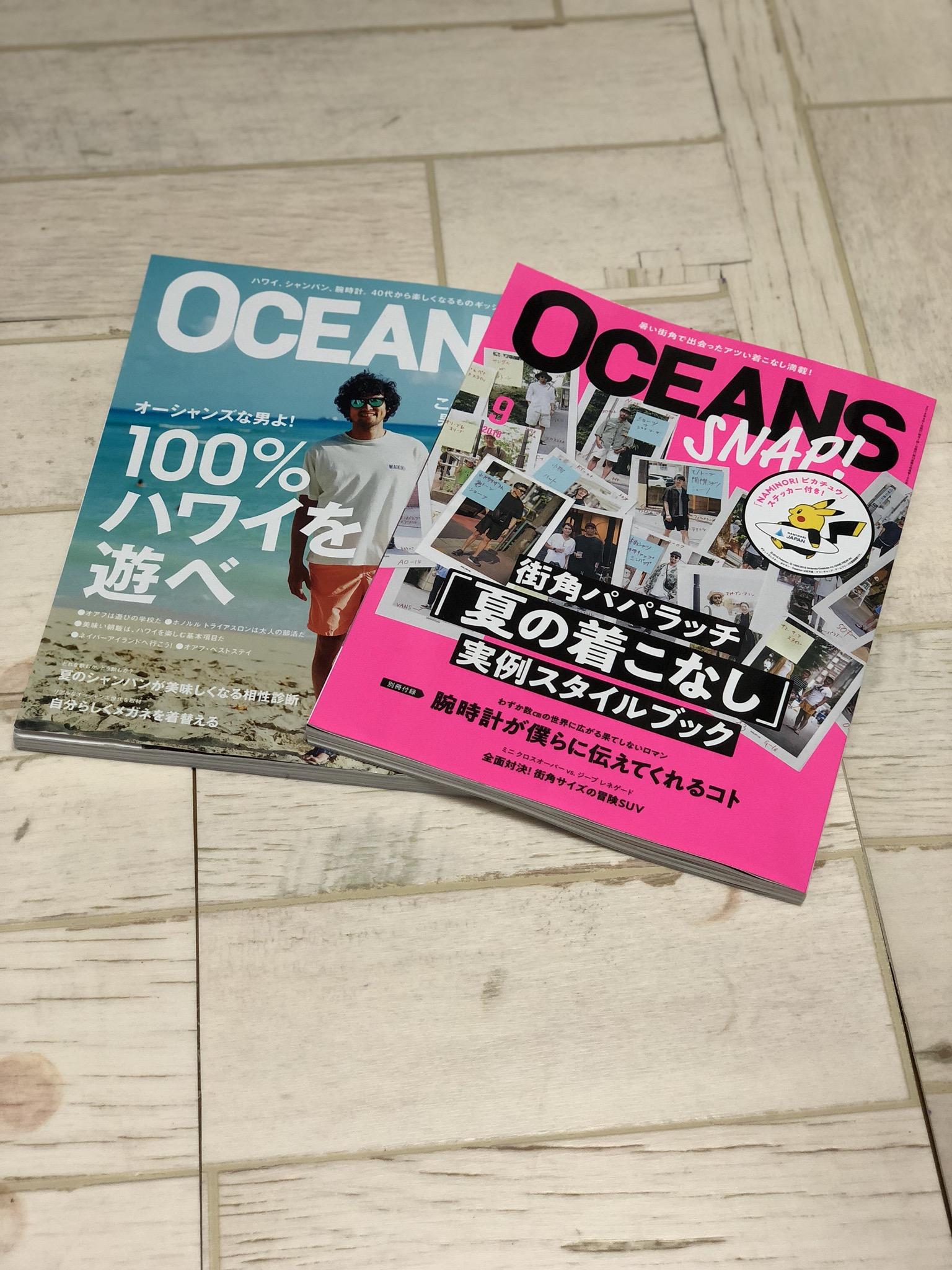 アラフォー男性がファッション雑誌「OCEANS」を参考にしたい理由