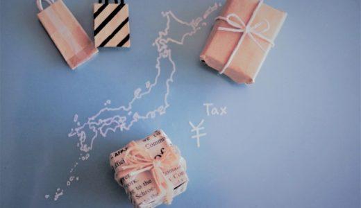 ふるさと納税の返礼品のオススメな選び方