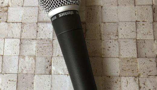 SHURE SM58がDTMで使用するマイクにも最適である理由