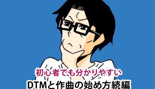 初心者でも分かりやすいDTMと作曲の始め方続編【フジイさんにインタビュー②】